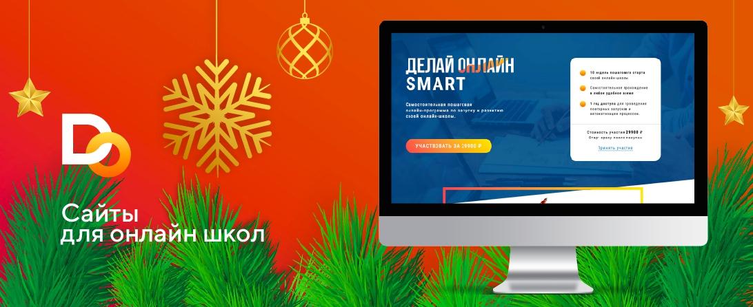 1a97dafff7 Сайты для онлайн школ от Делай.Онлайн