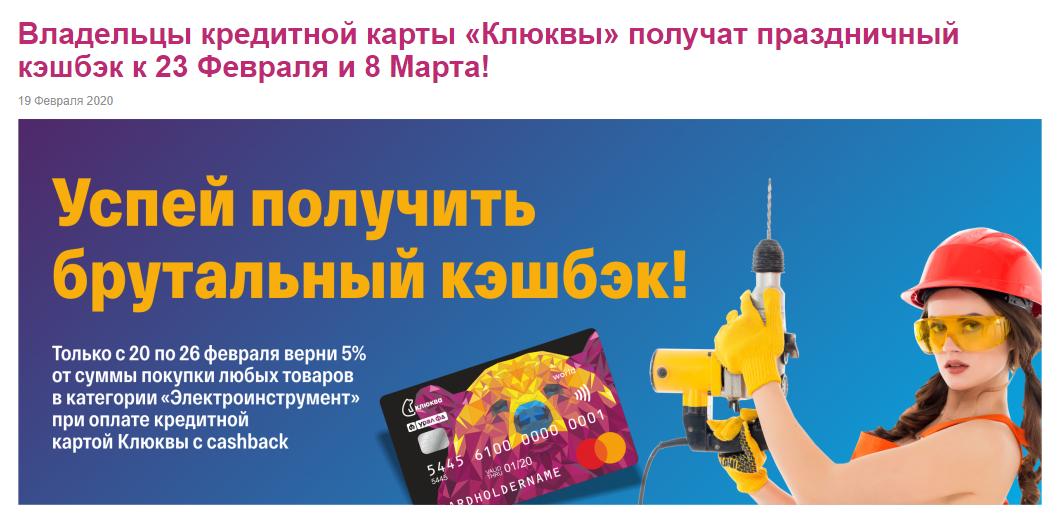 Акция «5% на все!» по кредитке Клюква банка «Урал ФД»